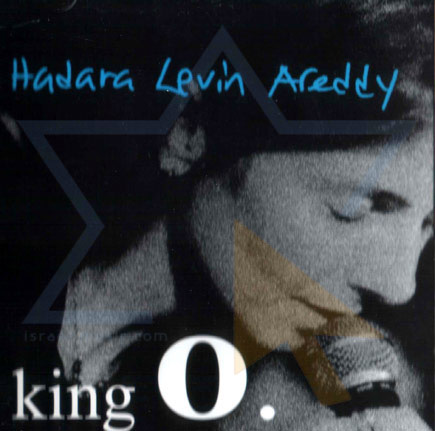 King O by Hadara Levin Areddy