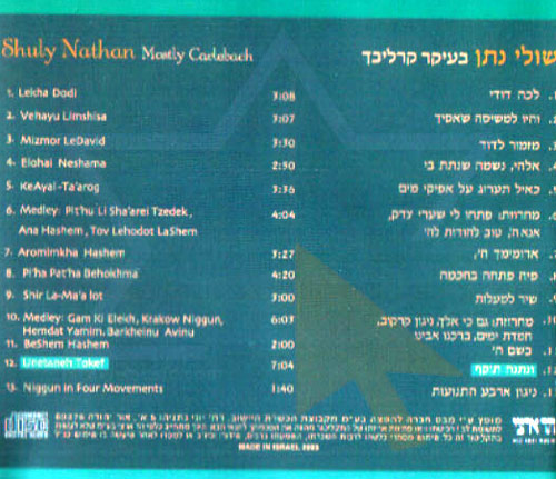 Mostly Carlebach by Shuly Nathan