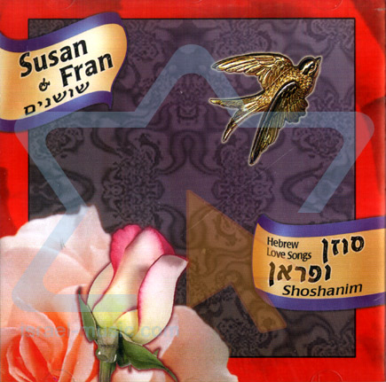 Shoshanim Par Susan and Fran