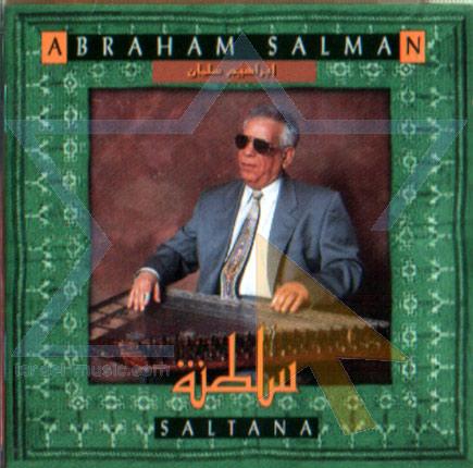 סולטנה - אברהם סלמן