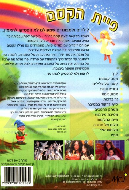 The Magic Fairy by Sofi Tzdaka