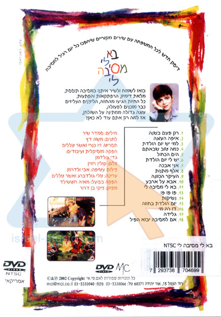 Ba Li Messiba Li - NTSC Par Orna and Moshe Datz