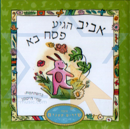 Spring and Passover Songs - Uzi Chitman