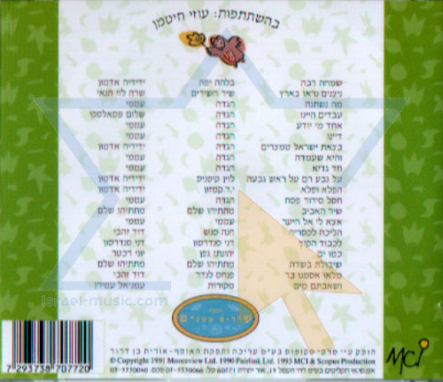 Spring and Passover Songs لـ Uzi Chitman
