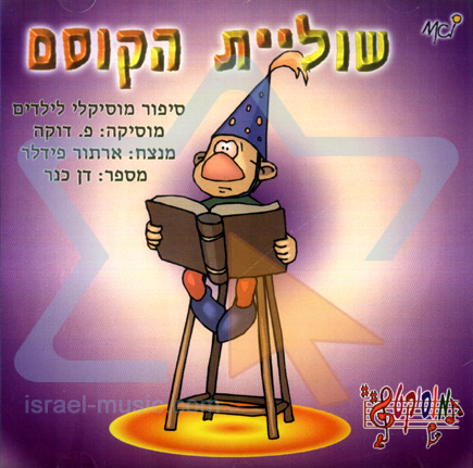 The Wizard's Helper by Various