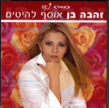 Hits Collection Di Zehava Ben