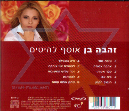 Hits Collection Par Zehava Ben