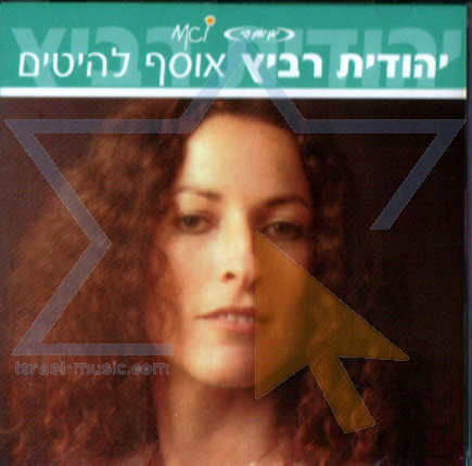 Hits Collection - Yehudit Ravitz