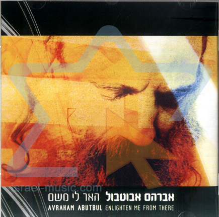 Enlighten Me from There by Avraham Abutbul