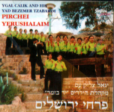 Jerusalem Flowers Di Jerusalem Flowers
