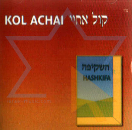 Hashkifa by Kol Achai