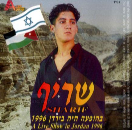 A Live Show in Jordan - Part 1 - Sharif