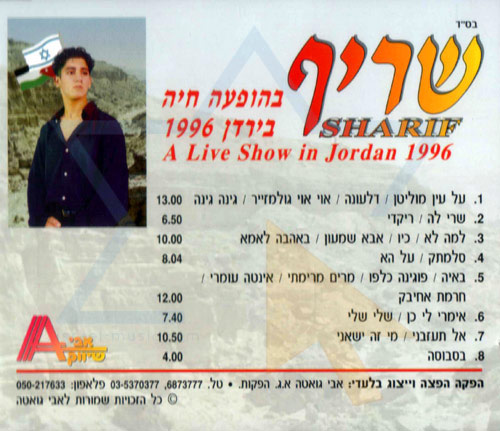 A Live Show in Jordan - Part 1 by Sharif