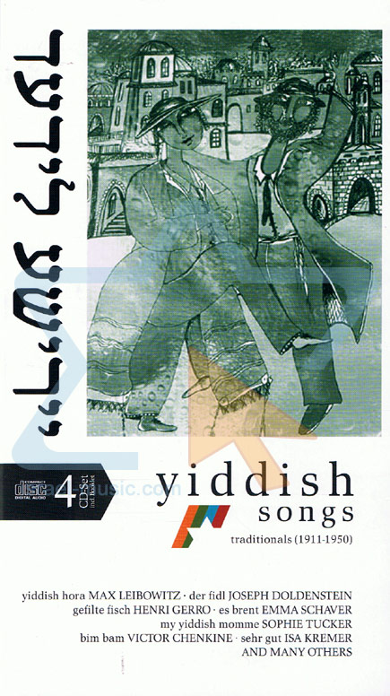 Yiddish Songs by Various