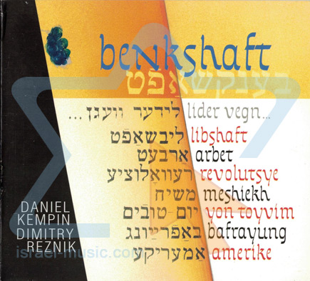 Behnsucht - Sehnsucht - Longing Di Daniel Kempin & Dimitry Reznik