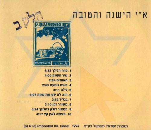 Good Old Land of Israel Part 2 by Arik Einstein