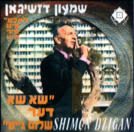Sha Sha Da'ar Shalom Gate - Shimon Dzigan