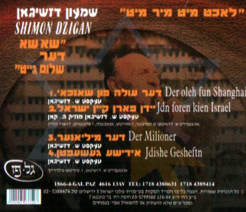 Sha Sha Da'ar Shalom Gate Par Shimon Dzigan