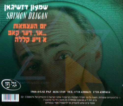 Shimon Dzigan - Part 3 Par Shimon Dzigan