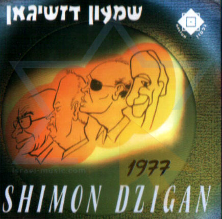 1977 by Shimon Dzigan