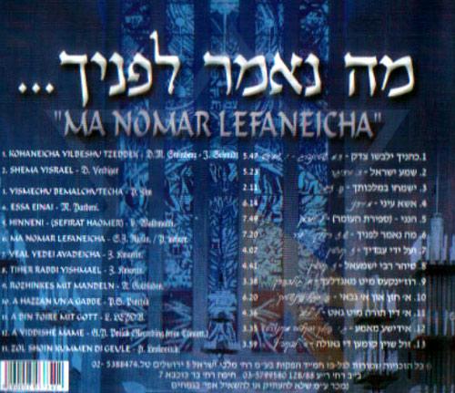 Ma Nomar Lefaneicha by Cantor Aryeh Goldberg