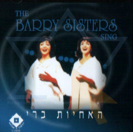 The Barry Sisters Sing के द्वारा The Barry Sisters