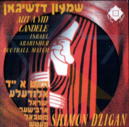 Aut a Yid landele Por Shimon Dzigan