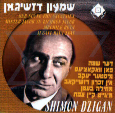 Shimon Dzigan - Part 1 - Shimon Dzigan