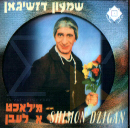 Mila'cht a La'aben Por Shimon Dzigan