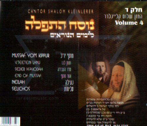 High Holiday Service Vol. 4 by Cantor Shalom Kleinlerer