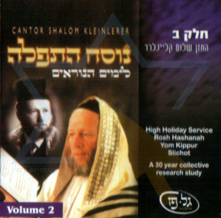 High Holiday Service Vol. 2 by Cantor Shalom Kleinlerer