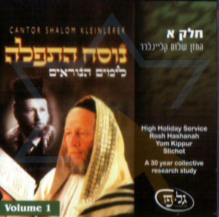 High Holiday Service Vol. 1 by Cantor Shalom Kleinlerer
