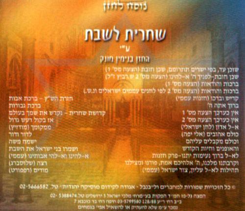 Shacharit Le'shabat by Cantor Benjamin Zeev  Monk