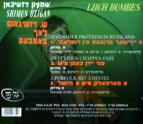 Luch Bombes by Shimon Dzigan