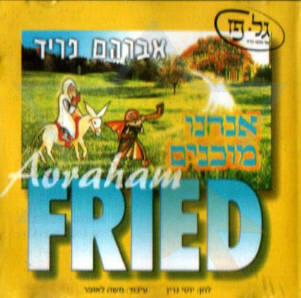 We Are Ready - Avraham Fried