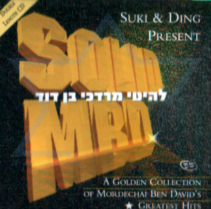 Solid MBD - Mordechai Ben David
