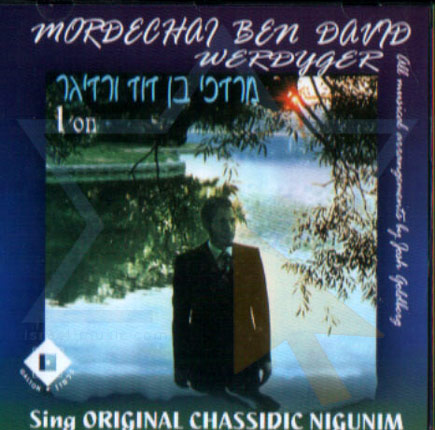 Mordechai Ben David Werdyger by Mordechai Ben David
