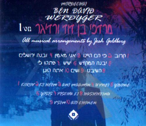 Mordechai Ben David Werdyger - Mordechai Ben David