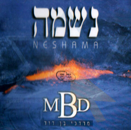 Neshama by Mordechai Ben David