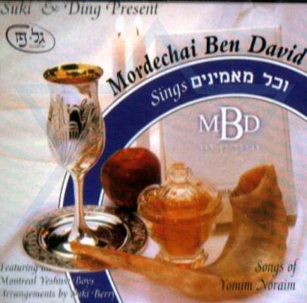 V'chol Ma'aminim لـ Mordechai Ben David