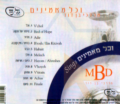 V'chol Ma'aminim by Mordechai Ben David