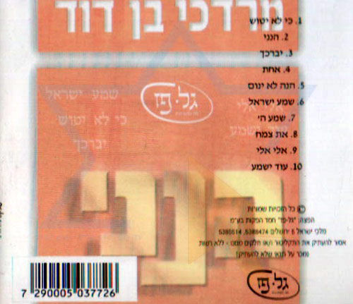 Hineni by Mordechai Ben David