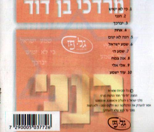 Hineni - Mordechai Ben David