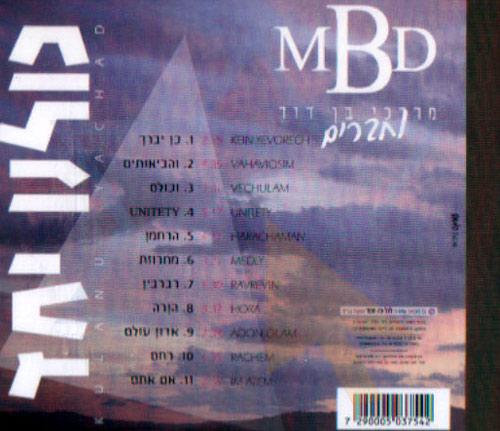 Kulanu Yachad by Mordechai Ben David
