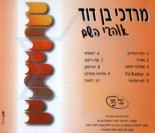 I'd Rather Pray and Sing - Mordechai Ben David