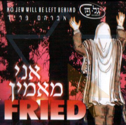 Ani Ma'amin - Avraham Fried