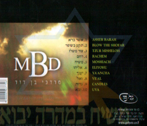 Moshiach Bemheira Yavoh by Mordechai Ben David