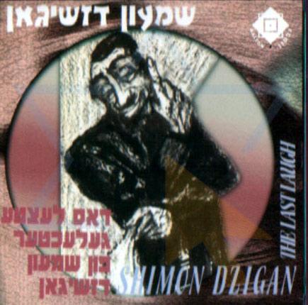 The Last Laugh Por Shimon Dzigan