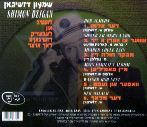 Shimon Dzigan - Part 5 Par Shimon Dzigan