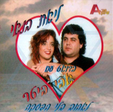 Endless Love by Liat Banai